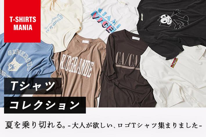 RIVE DROITE Tシャツコレクション|夏を乗り切れる。 大人が欲しい、ロゴTシャツ集まりました。