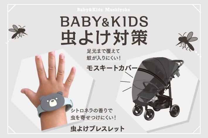3COINS 【NEW】KIDS&BABY 虫よけアイテム