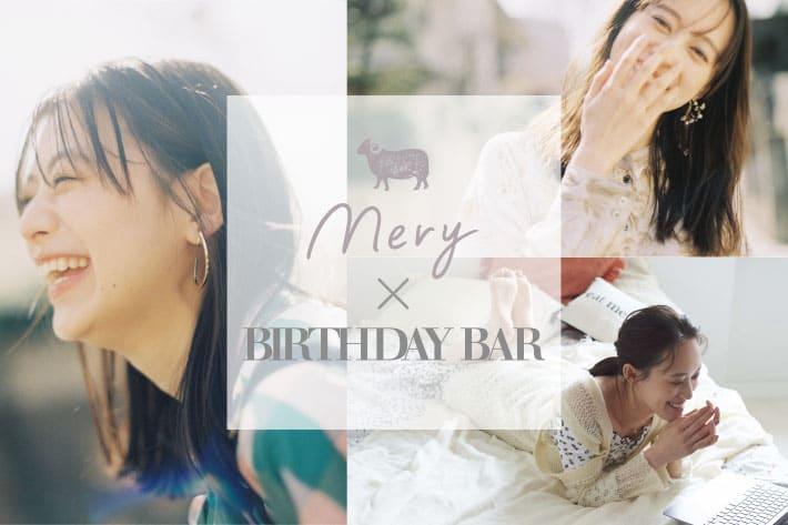 BIRTHDAY BAR 【MERY × BIRTHDAY BAR】コラボアイテム発売!