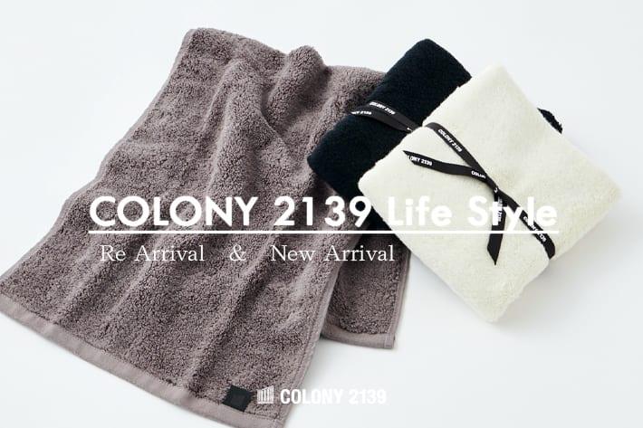 COLONY 2139 ふわっとタオル ー 人気商品のタオル再入荷&新商品情報