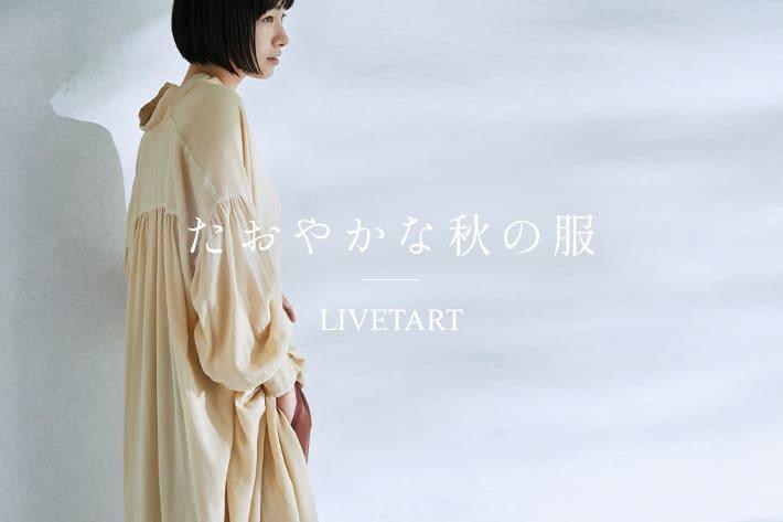 LIVETART ―たおやかな秋の服― LIVETART 2021AW /collection