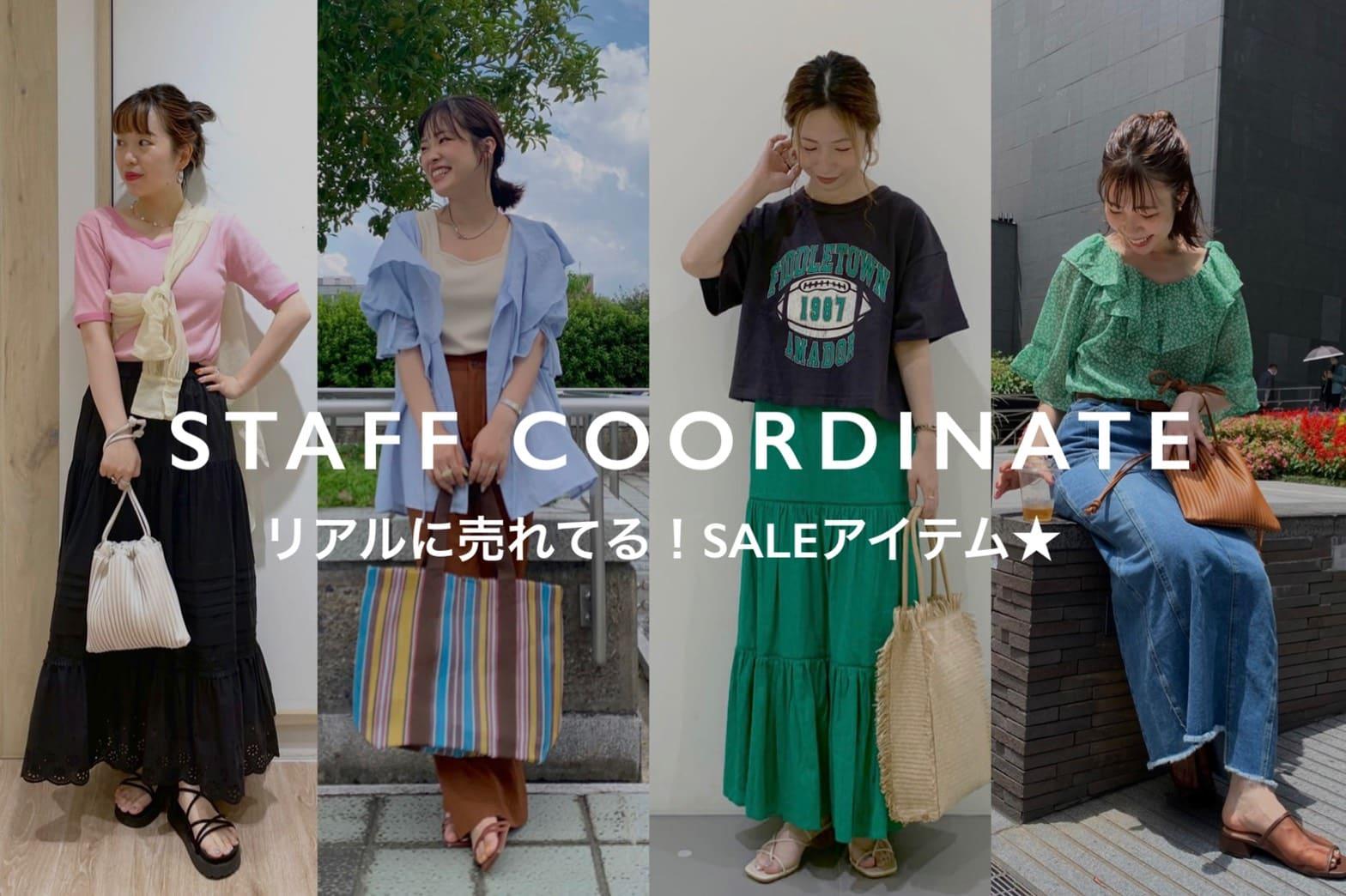 Discoat 【STAFF COORDINATE】リアルに売れてる!SALEアイテム★