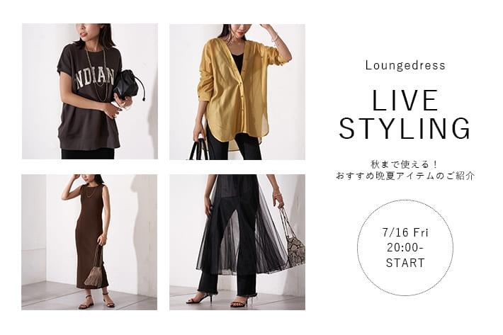 Loungedress 【LIVE STYLING】7/16(金)20:00~配信分 アーカイブ公開中!