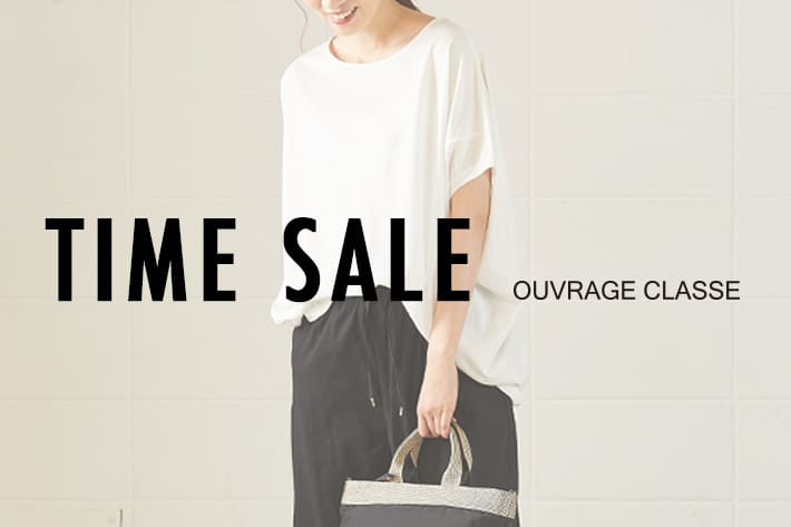 OUVRAGE CLASSE >>TIME SALE 開催中<< おすすめアイテムPICK UP!