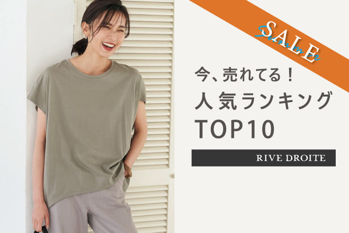 RIVE DROITE 【速報!】今、リアルに売れてる!人気ランキング TOP10