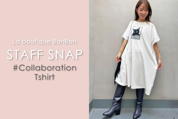 La boutique BonBon STAFFSNAP#11 カタログ注目アイテム!相川茉穂さん初コラボTシャツ