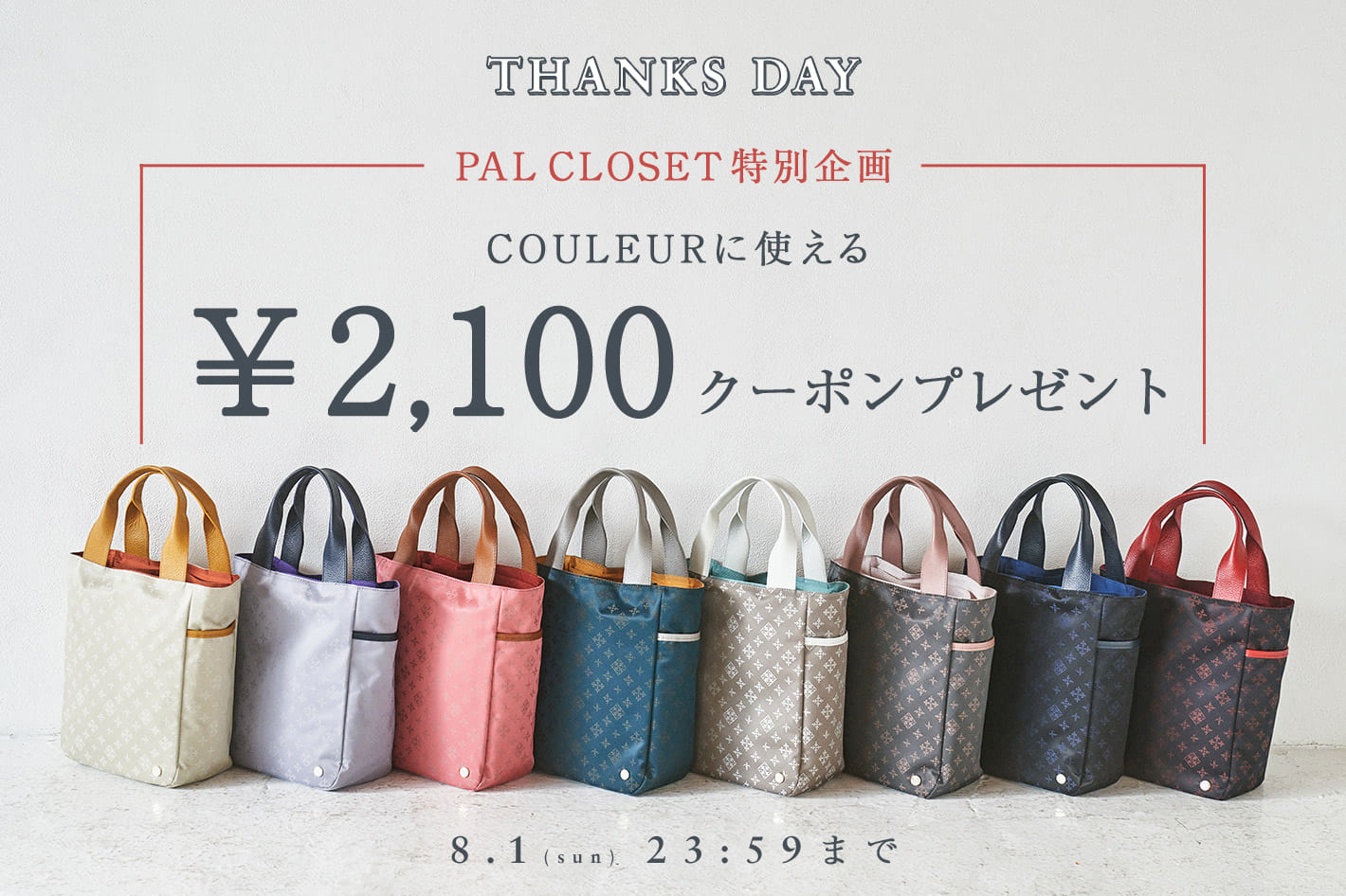 """russet \THANKS DAY/PAL CLOSET特別企画 21周年記念バッグ""""COULEUR""""に使える¥2,100クーポンプレゼント"""