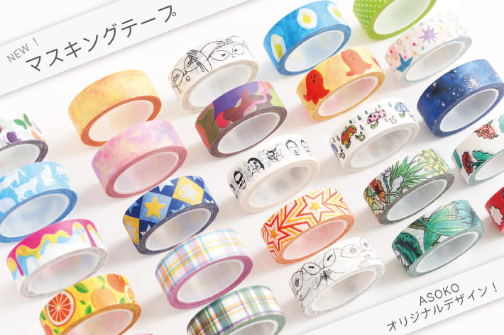 ASOKO <WEB限定セット>マスキングテープが登場!
