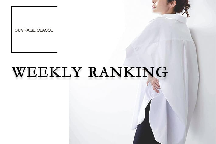 OUVRAGE CLASSE JULY #03 | WEEKLY RANKING