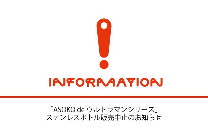 ASOKO 「ASOKO de ウルトラマンシリーズ」ステンレスボトル発売中止のお知らせ