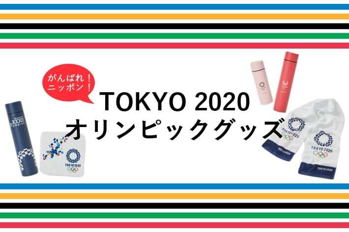 BIRTHDAY BAR 【TOKYO 2020】オリンピックグッズ発売中!