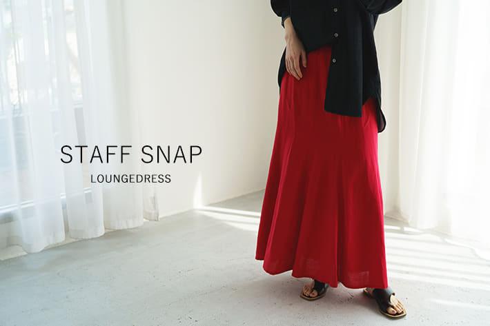 STAFF SNAP vol.13 セールアイテムで着まわし第2弾!