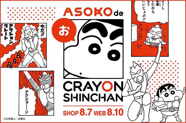 「ASOKO de クレヨンしんちゃん」本日(8/10)10:00~オンライン発売開始!