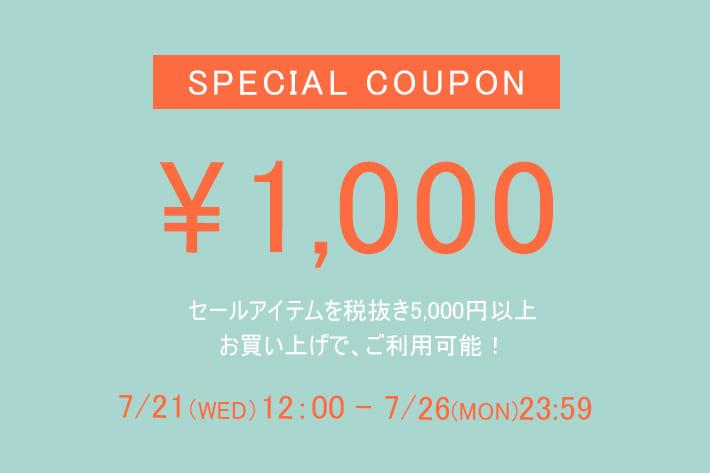 BONbazaar 【期間限定】1,000円クーポンキャンペーン開催!