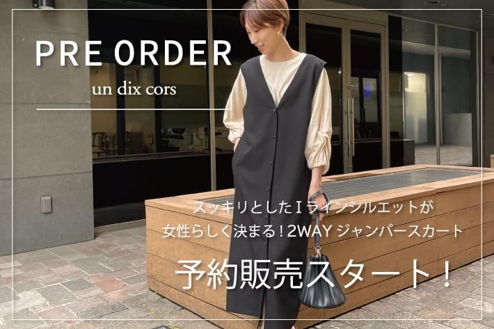 un dix cors スッキリとしたIラインシルエットが女性らしく決まる!2WAYジャンパースカート予約販売スタート!