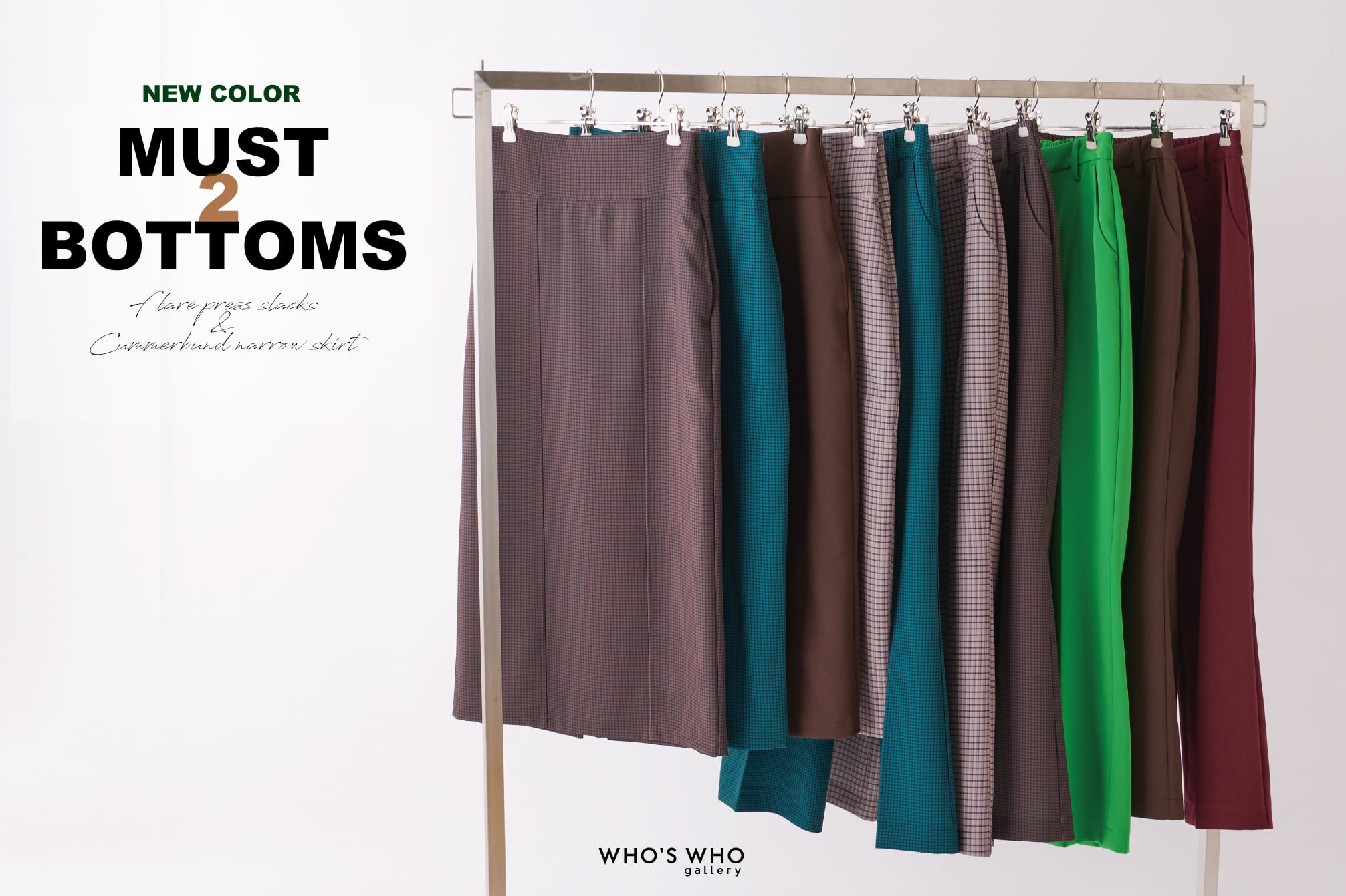 WHO'S WHO gallery NEW COLOR【MUST 2 BOTTOMS】
