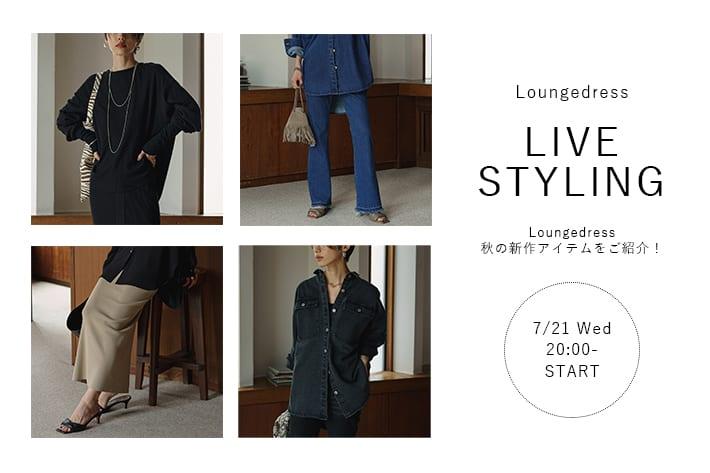 Loungedress 【LIVE STYLING】7/21(水)20:00~配信分 アーカイブ公開中!