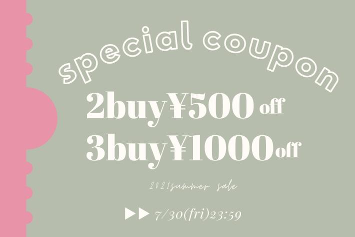 OLIVE des OLIVE 【期間限定event】2buy¥500OFF3buy\1000OFFクーポンキャンペーン開催!