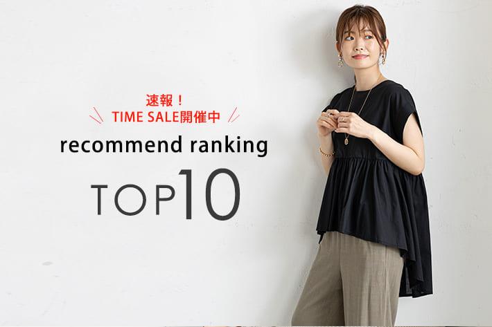 prose verse 【速報!TIME SALE開催中】オススメランキングTOP10