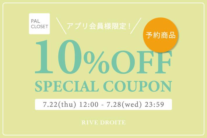 RIVE DROITE 【期間限定】アプリフォローで予約商品10%OFFクーポンプレゼント!