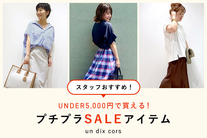 un dix cors UNDER5,000円で買える!プチプラSALEアイテム