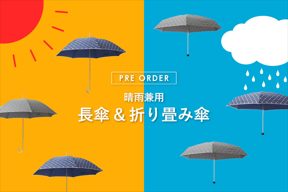 Daily russet ◆晴雨兼用◆モノグラム柄の折り畳み傘&長傘の予約スタート!