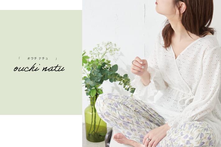 natural couture おうちナチュシリーズ