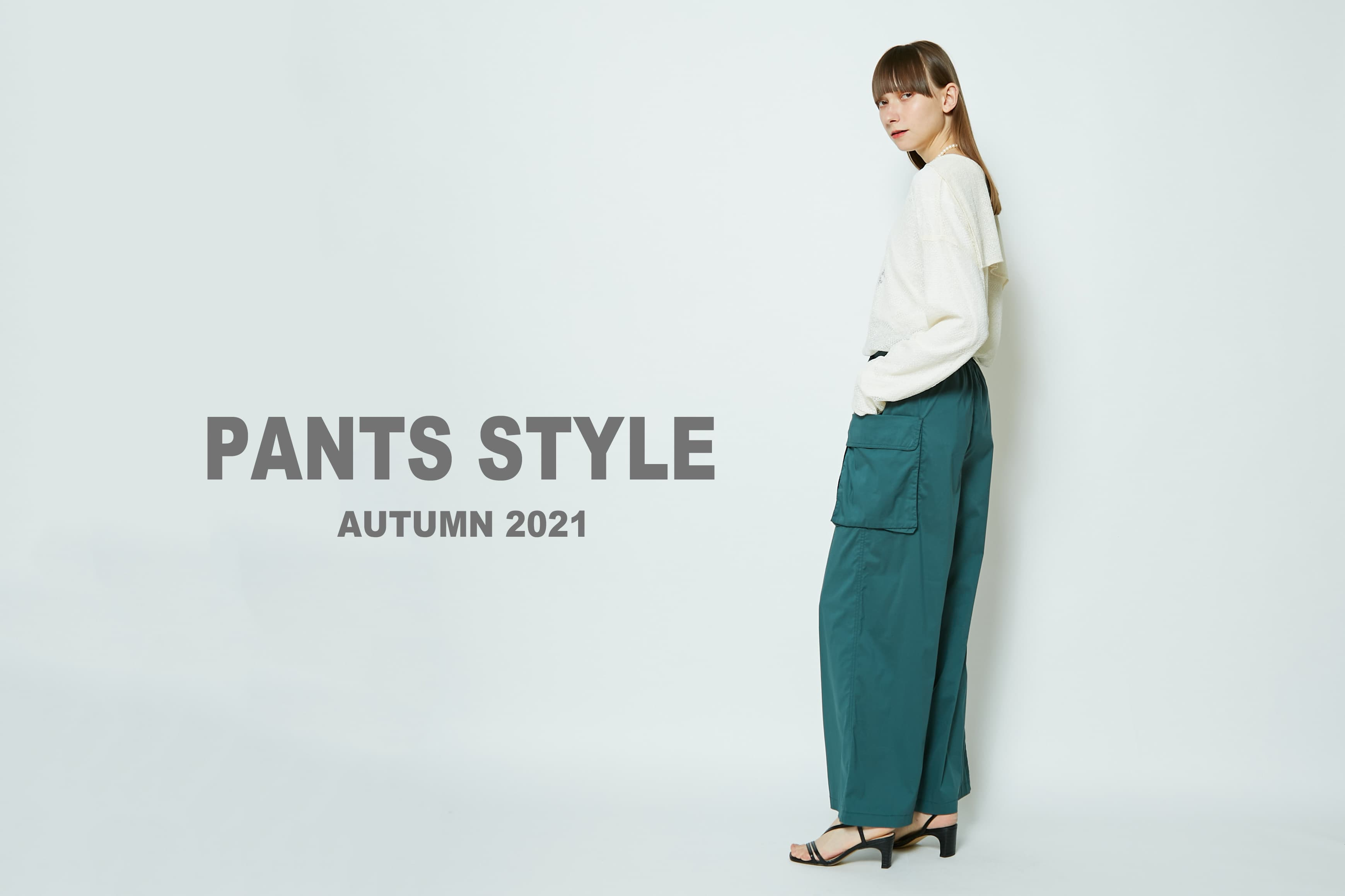 CIAOPANIC 2021AUTUMN 新作PANTS おすすめをPICK UP!