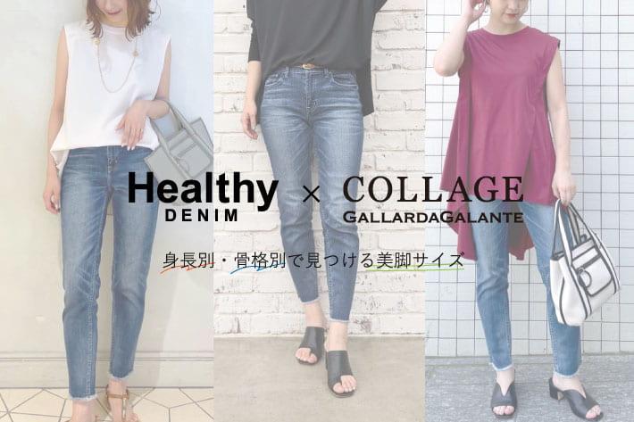 COLLAGE GALLARDAGALANTE 【Healthy Denim/ヘルシーデニム】身長別・骨格別で見つける美脚サイズ