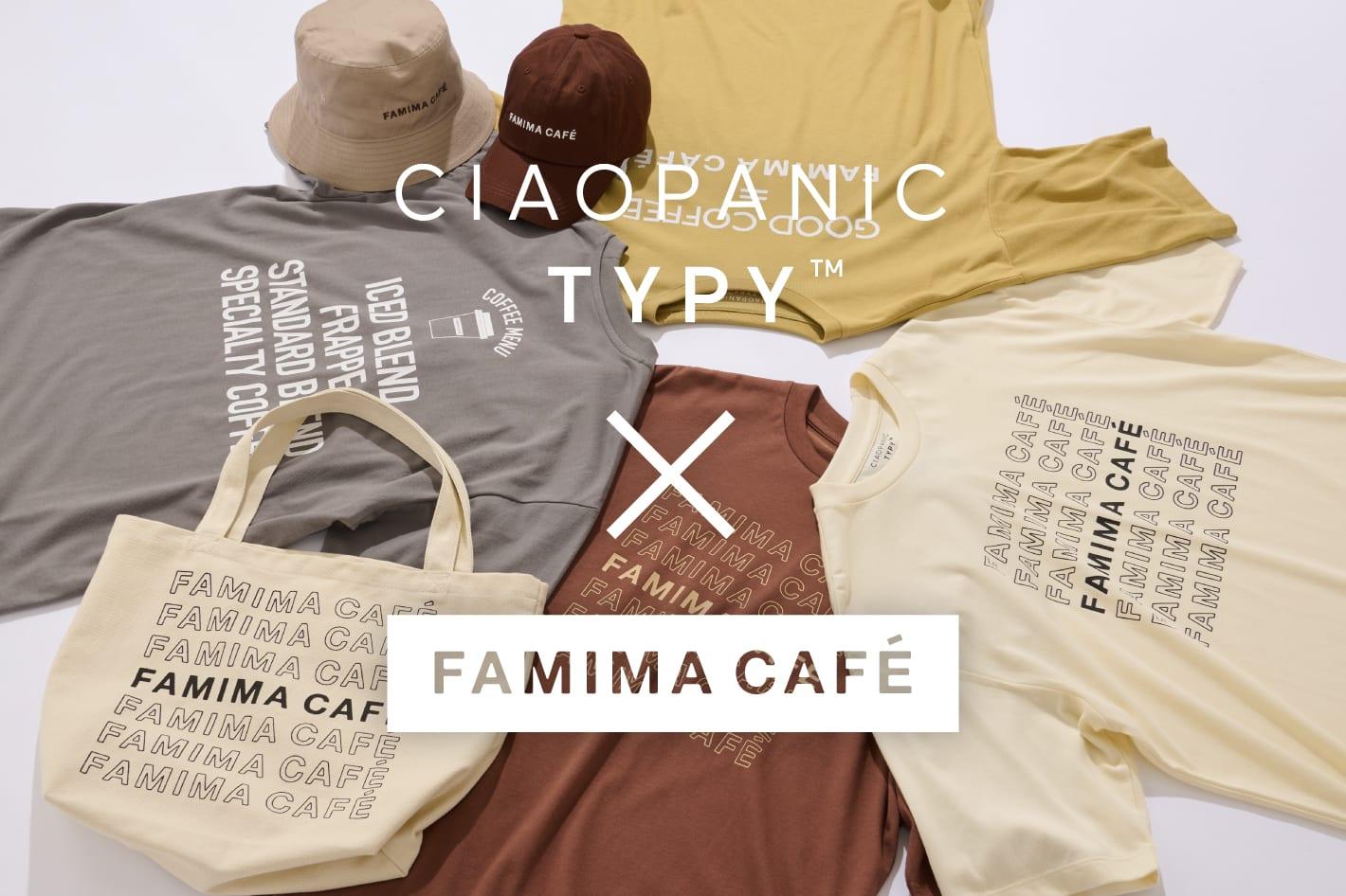 CIAOPANIC TYPY 【FAMIMA CAFÉ × CIAOPANIC TYPY】