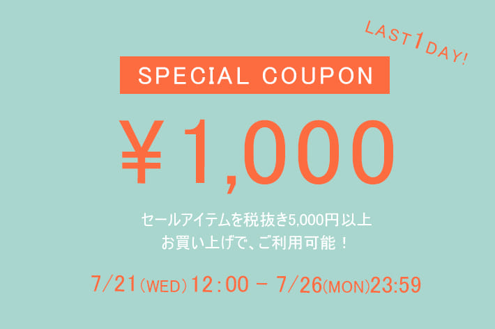 BONbazaar \1,000円クーポンキャンペーン/残り1日!