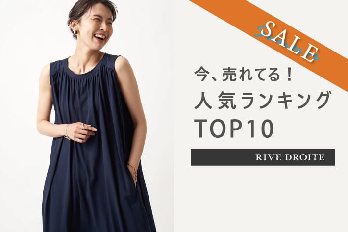 RIVE DROITE 【速報!】今、リアルに売れてる!セール人気ランキング TOP10