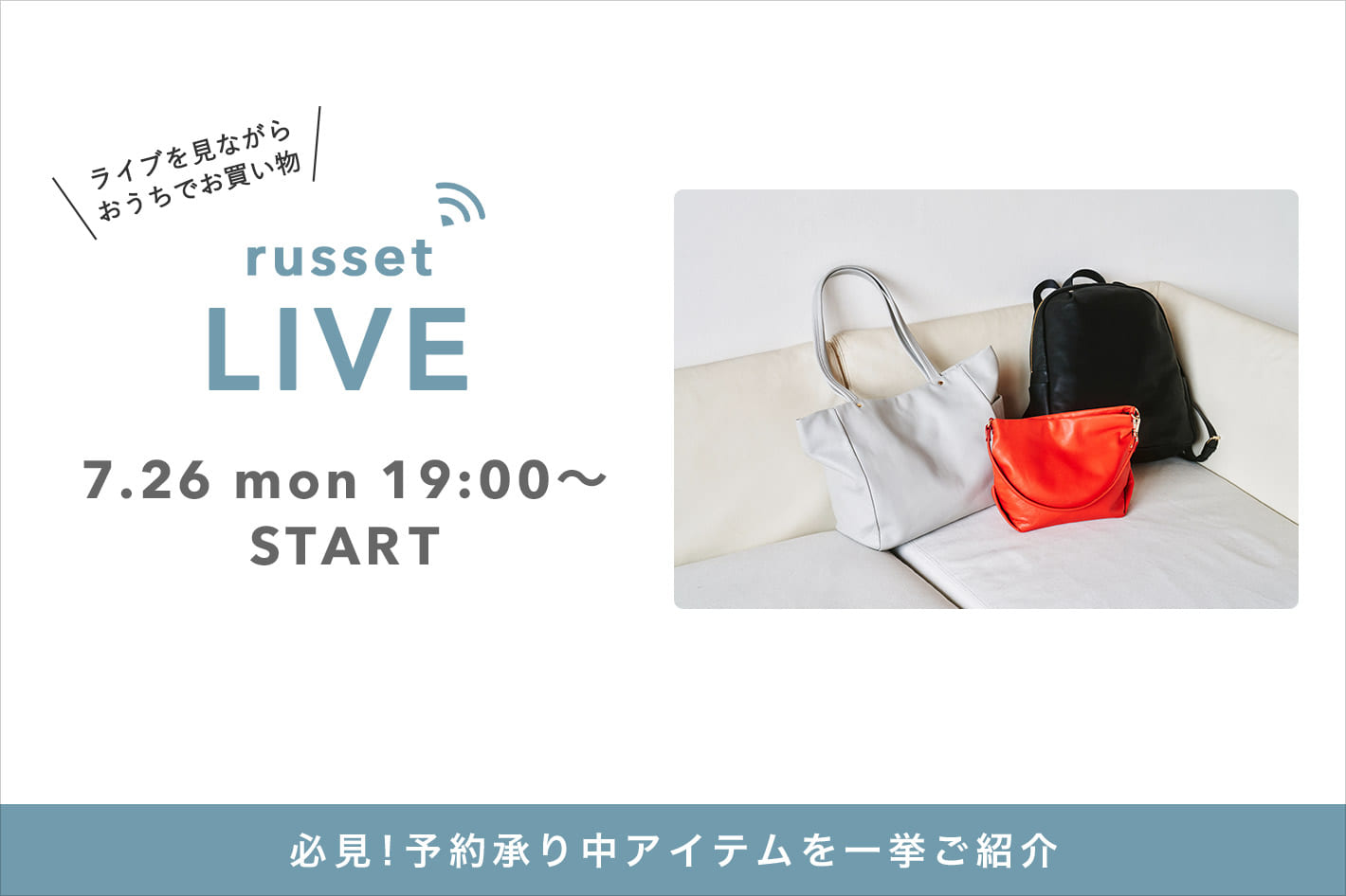 russet ≪russet LIVE≫7/26 19:00~生配信スタート!