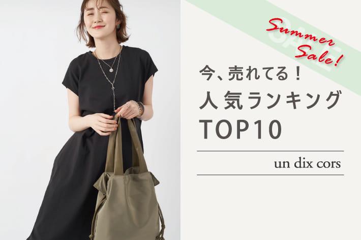 un dix cors 【速報!】今、リアルに売れてる!セール人気ランキング TOP10