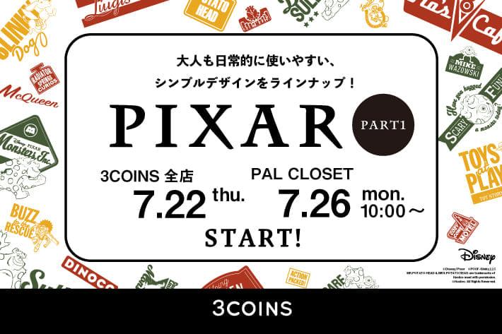 3COINS 【本日10時~PAL CLOSETにて発売開始!】ピクサーの人気キャラクターをデザインした限定アイテム!!