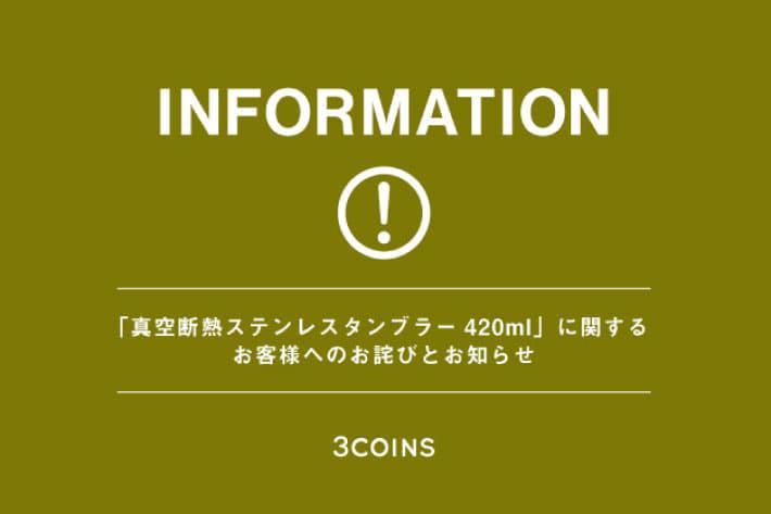 3COINS 「真空断熱ステンレスタンブラー420ml」に関するお客様へのお詫びとお知らせ