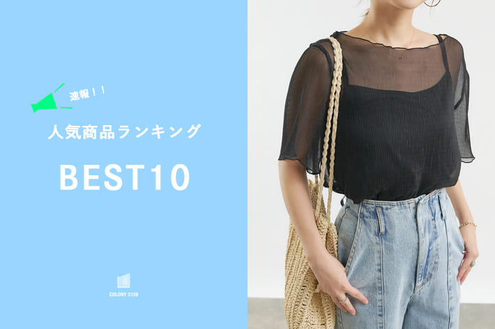 COLONY 2139 速報!人気ランキングBEST10