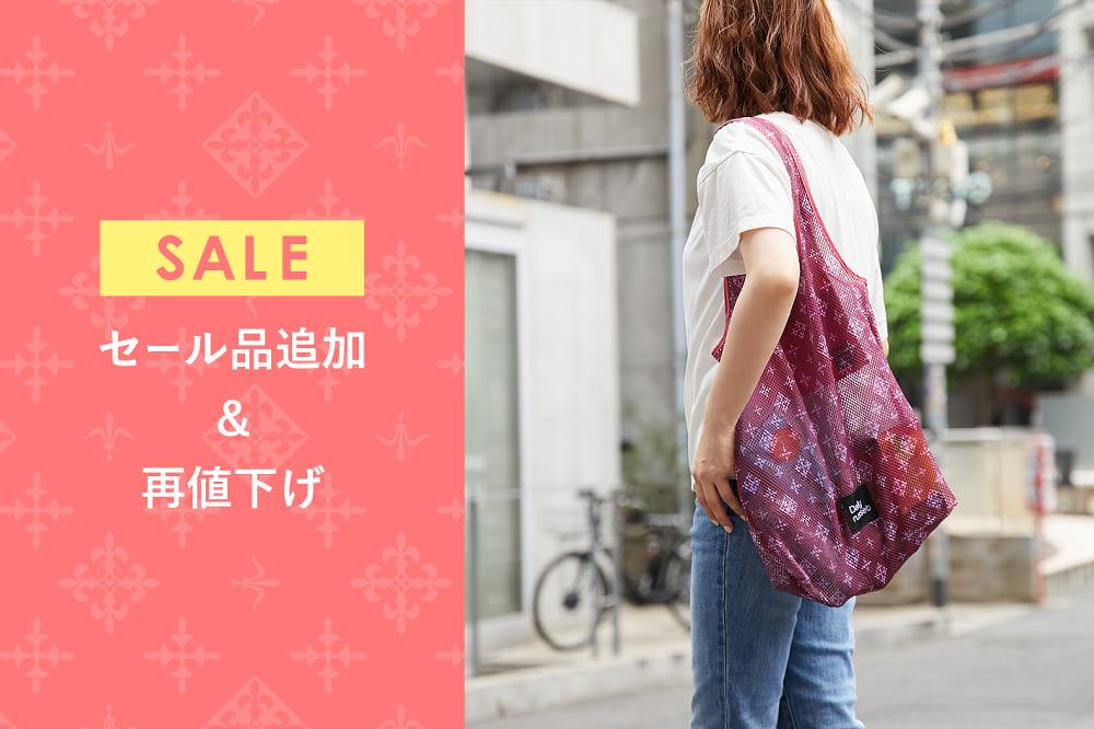 Daily russet ◆SUMMER SALE◆更に再値下げ&セール品追加!