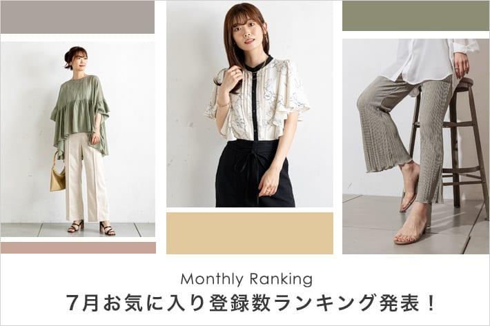 7月お気に入り登録数ランキング発表!