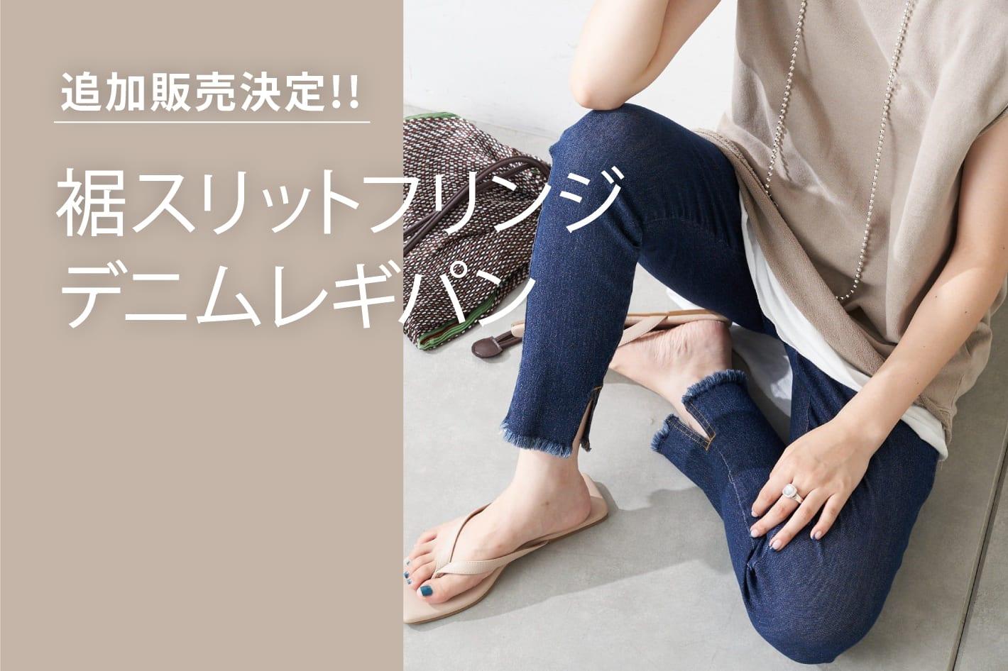 CIAOPANIC TYPY 【追加販売決定‼】裾スリットフリンジデニムレギパン