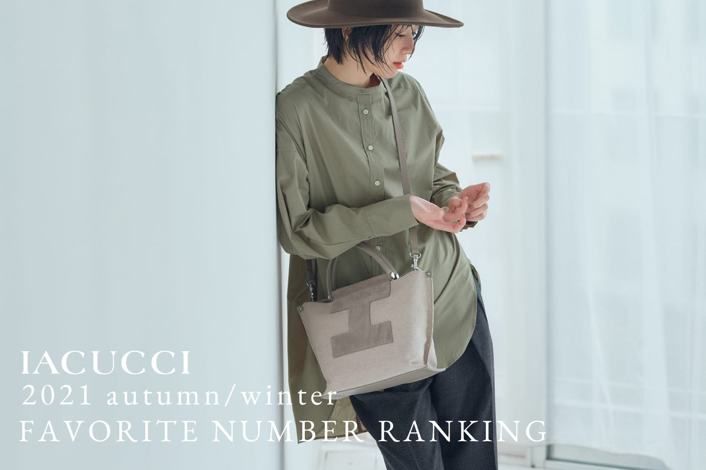 IACUCCI <2021 A/W>皆がチェックしている、お気に入り数が多いアイテムは?