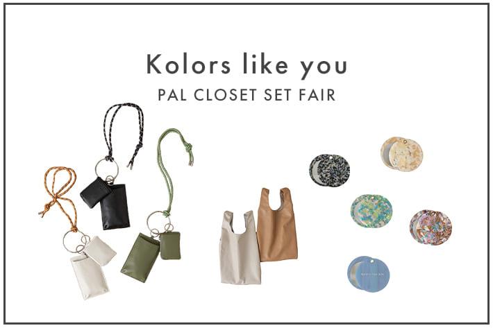 Kastane [告知]Kolors like you - set fair -