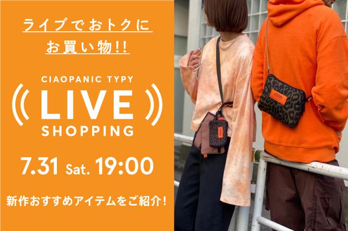 CIAOPANIC TYPY 【LIVE SHOPPING】7/31(土)19:00~ START!新作おすすめアイテムをご紹介!