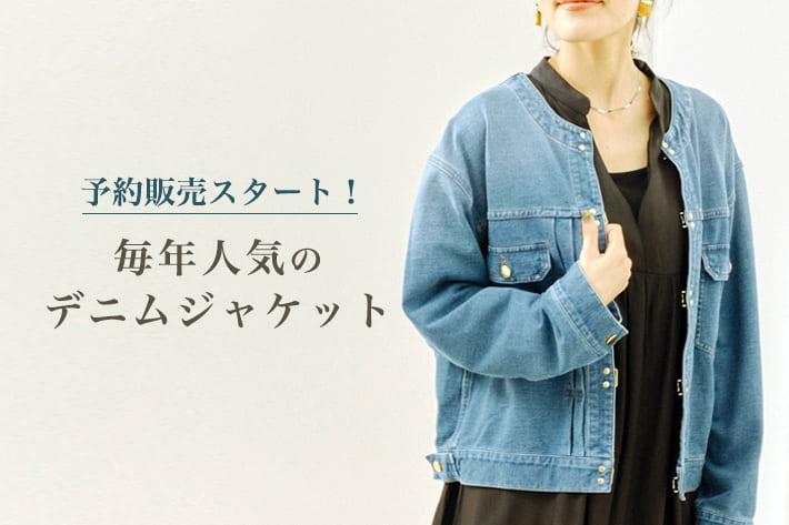 Chez toi 毎年人気のデニムジャケットが予約販売スタート!!