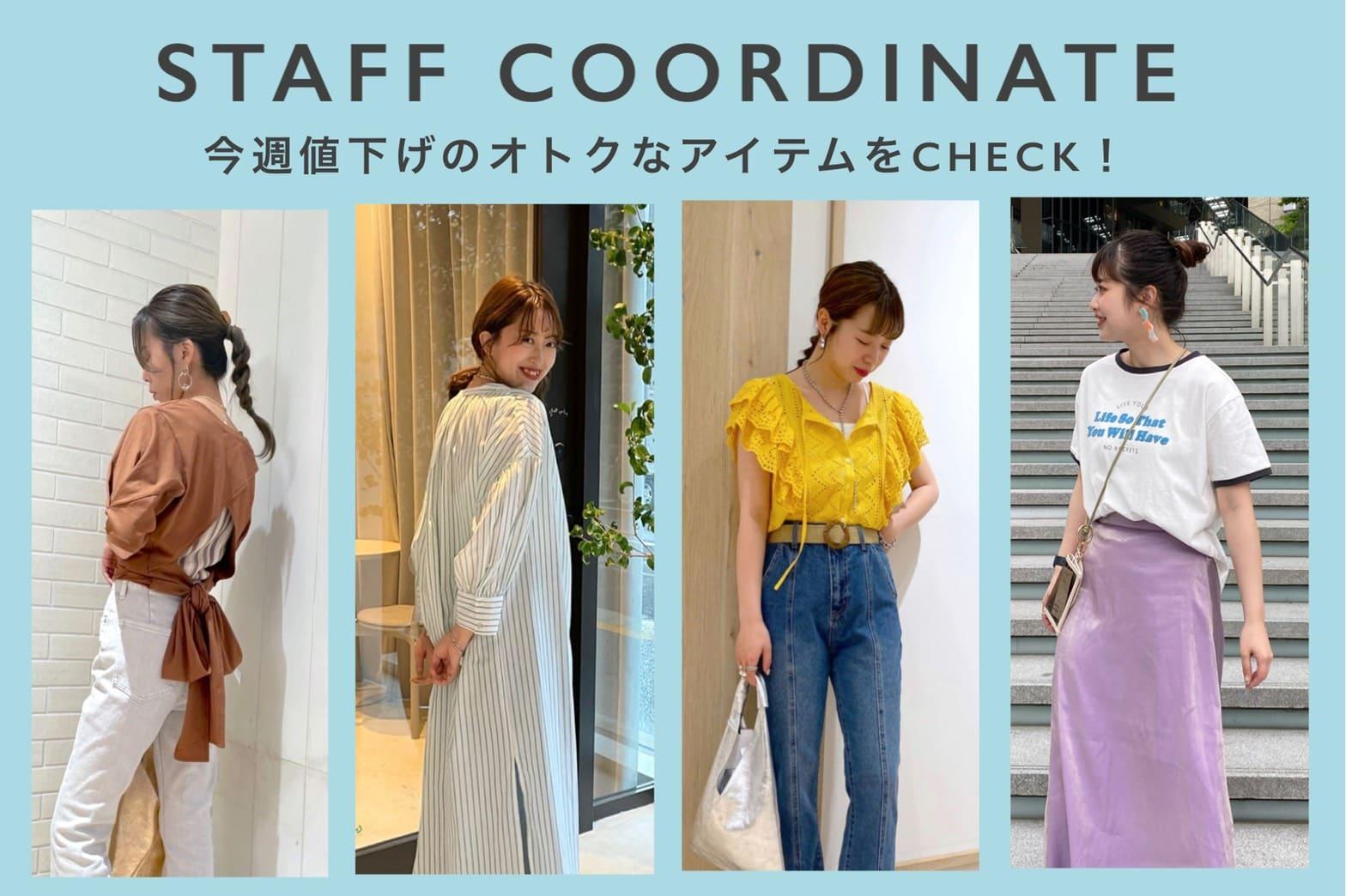Discoat 【STAFF COORDINATE】今週値下げのオトクなアイテムをCHECK!