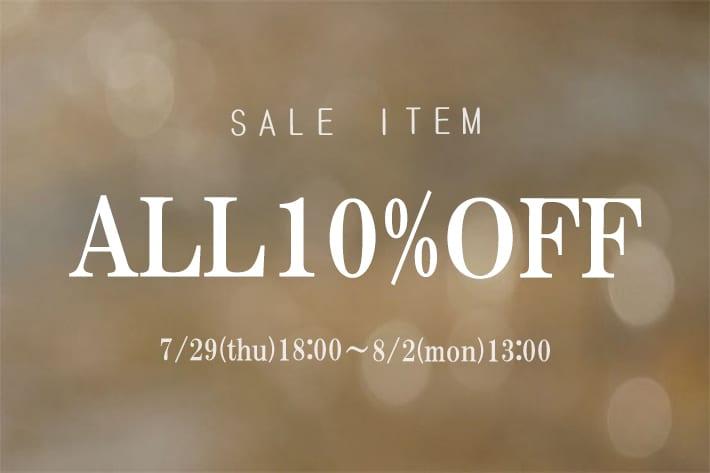 mona Belinda 【期間限定】セールアイテム全品10%OFF!