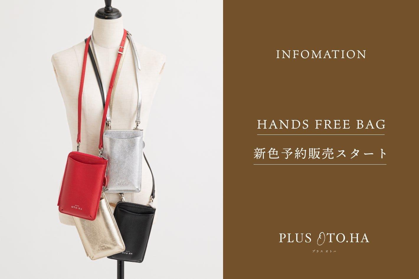 PLUS OTO.HA 【PLUS OTO.HA RECOMMEND ITEM】OTONA HANDS FREE BAG新色予約販売スタート!