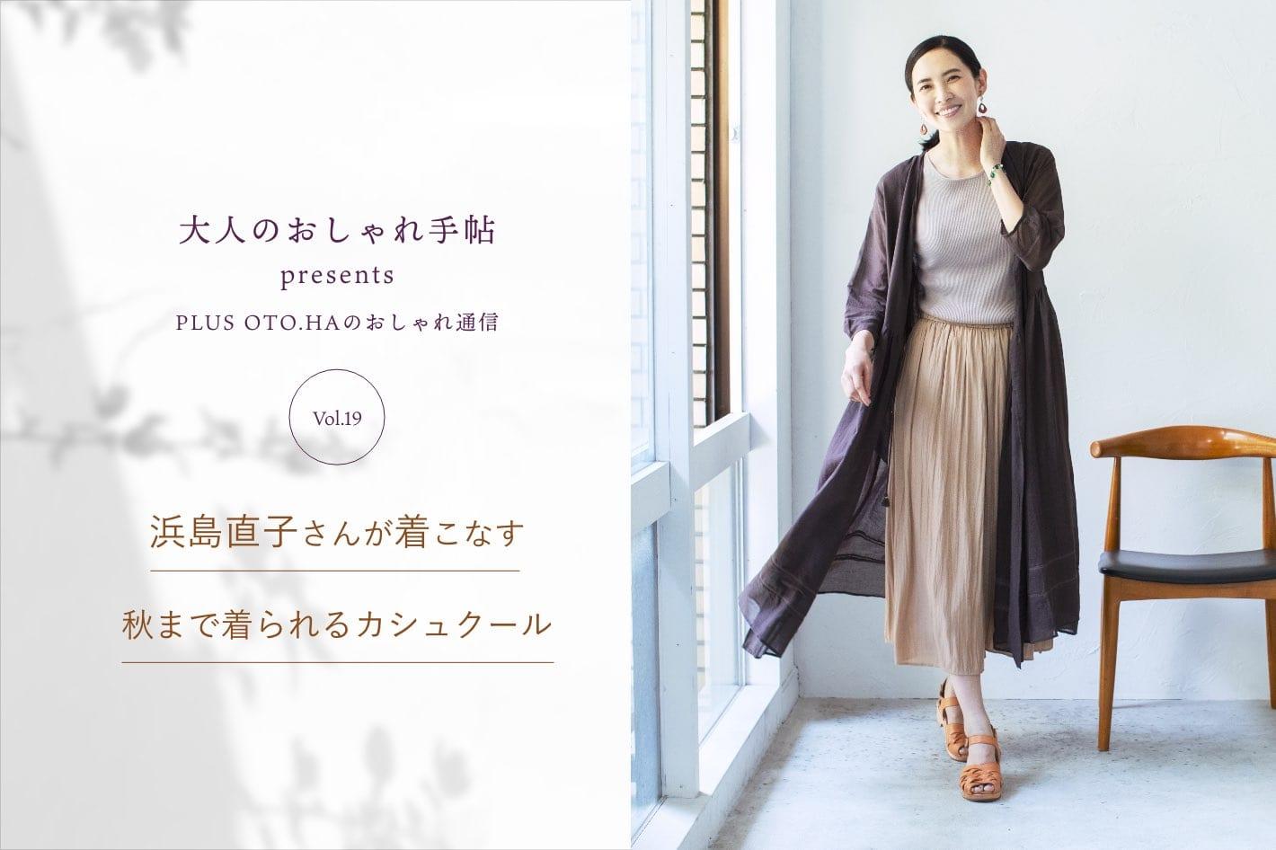 PLUS OTO.HA 大人のおしゃれ手帖 presents PLUS OTO.HAのおしゃれ通信 vol.19公開!