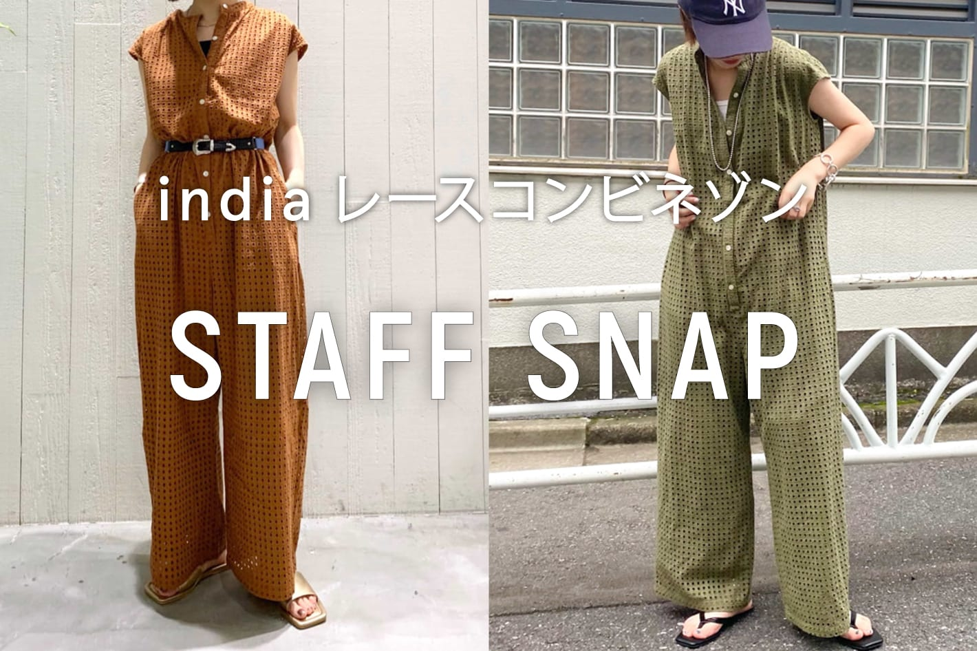CIAOPANIC TYPY 【STAFF SNAP】indiaレースコンビネゾン