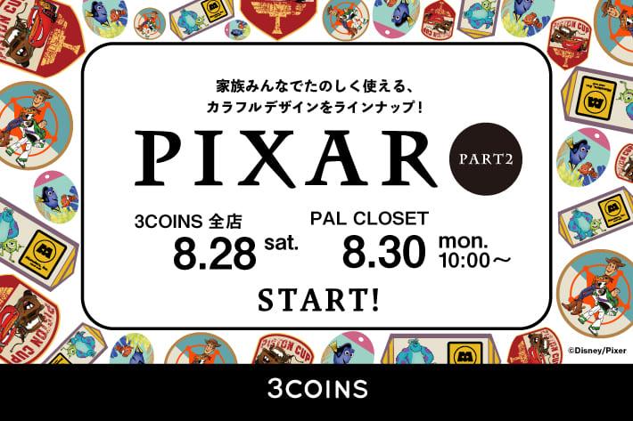 3COINS 【PIXAR】PART2のラインナップが本日公開!!